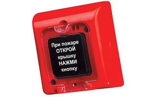 Кнопка пожарной сигнализации для ручного включения: принцип работы