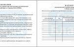 Срок службы и эксплуатации пожарной сигнализации: документы