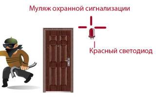 Муляж охранной сигнализации для дачи, квартиры и загородного дома