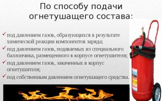 Виды и назначение приборов подачи огнетушащих веществ и их ттх