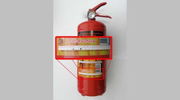 Требования к срокам годности автомобильных огнетушителей